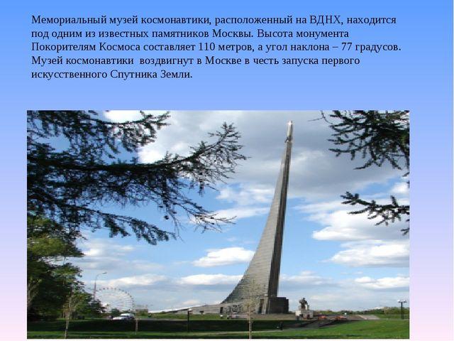 Мемориальный музей космонавтики, расположенный на ВДНХ, находится под одним и...