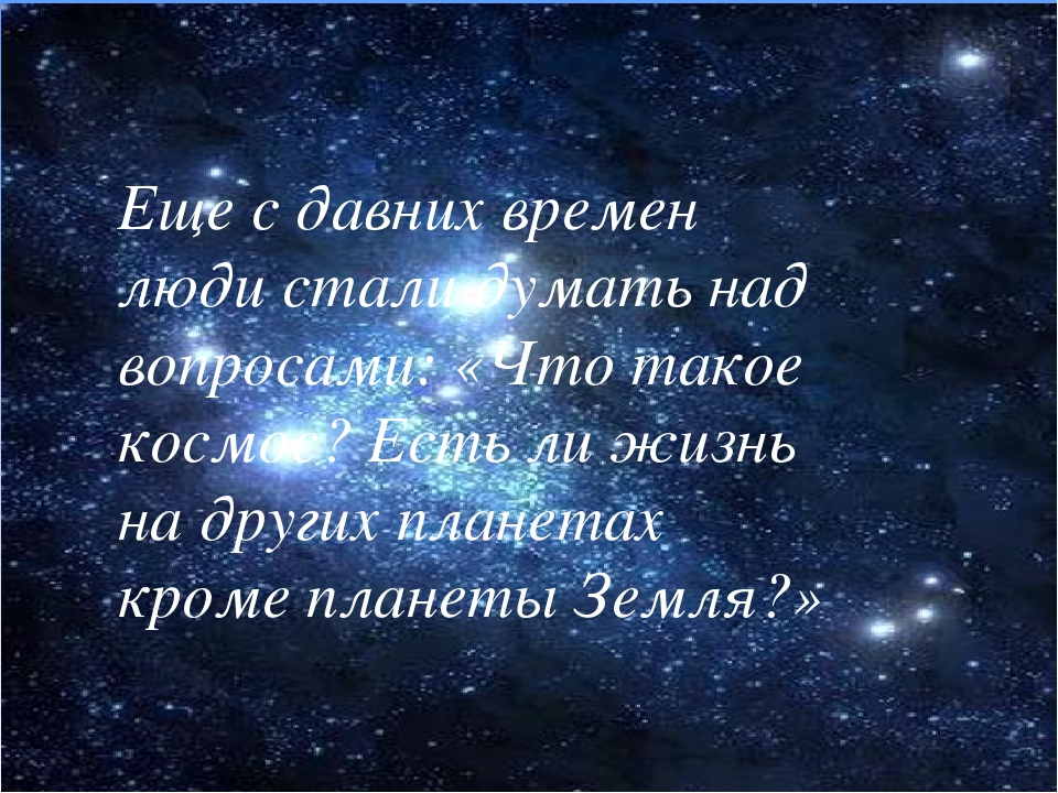 Еще с давних времен люди стали думать над вопросами: «Что такое космос? Есть...