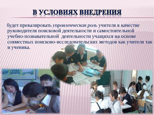 будет превалировать управленческая роль учителя в качестве руководителя поис...