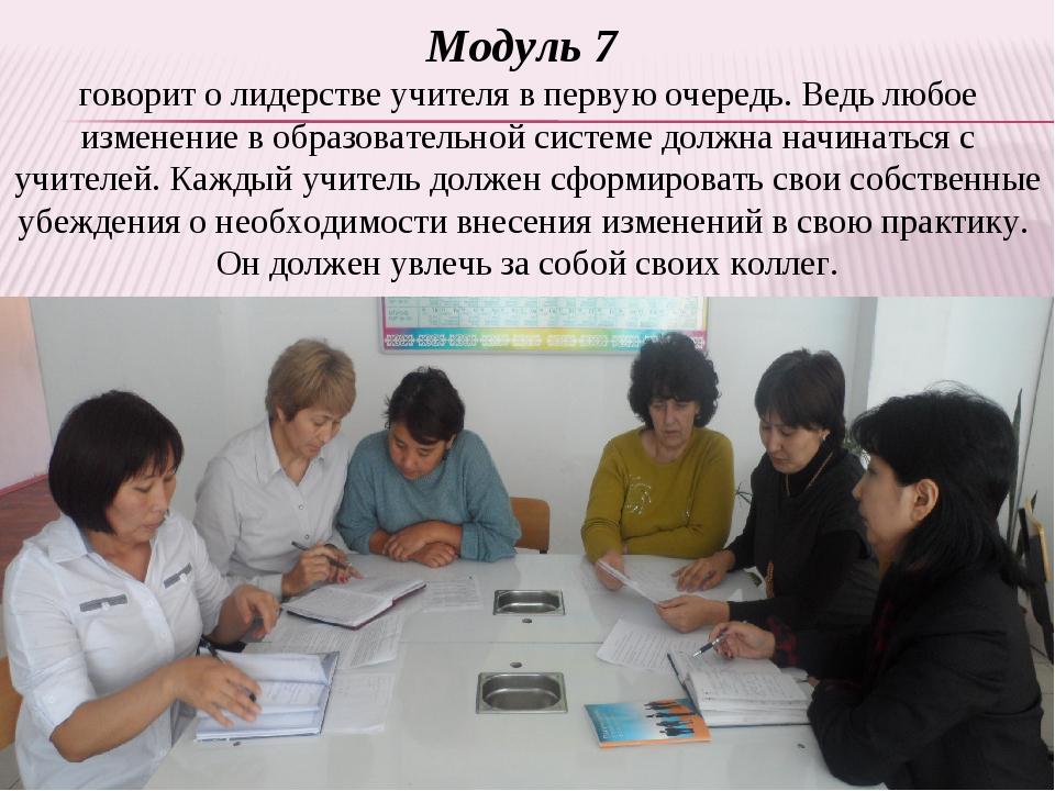 Модуль 7 говорит о лидерстве учителя в первую очередь. Ведь любое изменение в...