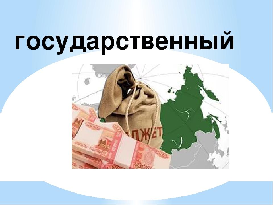 государственный