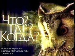 Подготовила учитель биологии МОУ «Лицей №5» Трохина Т.Е.