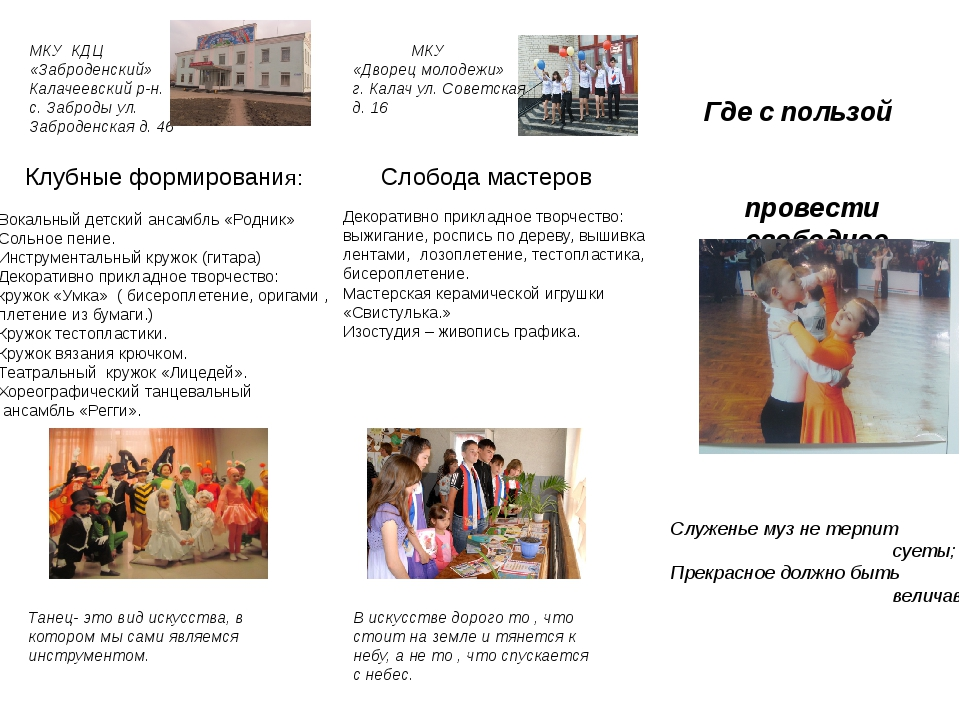 Где с пользой провести cвободное время МКУ КДЦ «Заброденский» Калачеевский р...