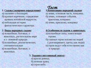 Тест . 1. Сказка (жанровое определение) а) сказание о богатырях. б) краткое