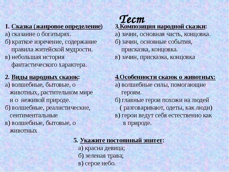 Тест . 1. Сказка (жанровое определение) а) сказание о богатырях. б) краткое...