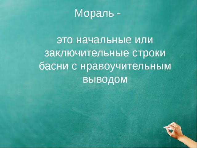 Мораль - это начальные или заключительные строки басни с нравоучительным выво...