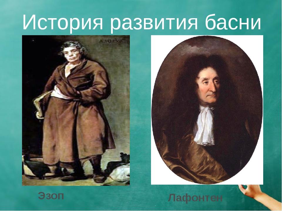 История развития басни . Эзоп Лафонтен
