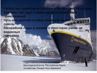 Ребята мы приобрели путевки в бескрайние просторы Арктики, нас ждут с Вами у