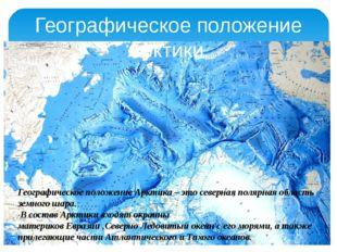 Географическое положение Арктики. Географическое положение Арктика – это севе