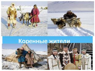 Человек в Арктике) Коренные жители Арктики : эскимосы, ханты, чукчи, ненцы.