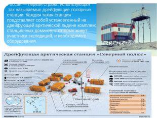 Россия— первая страна, использующая так называемые дрейфующие полярные стан