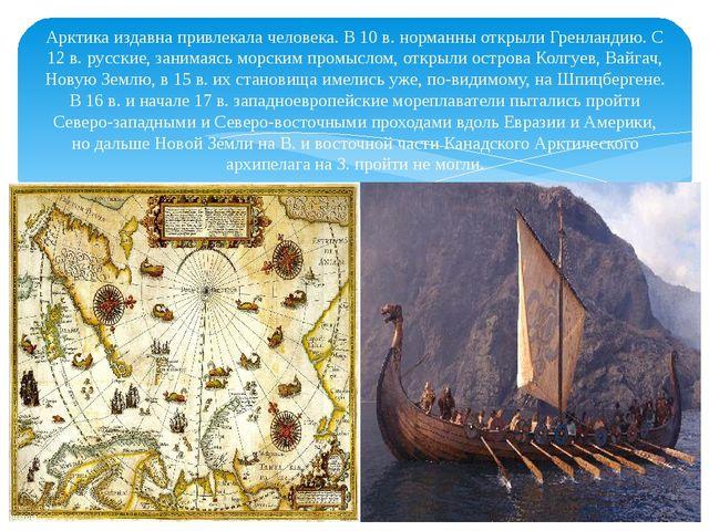 Арктика издавна привлекала человека. В 10 в. норманны открыли Гренландию. С 1...