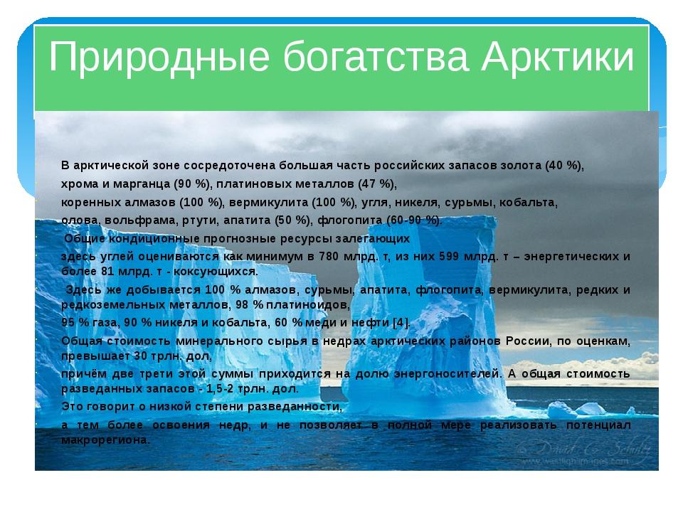 Природные богатства Арктики В арктической зоне сосредоточена большая часть ро...