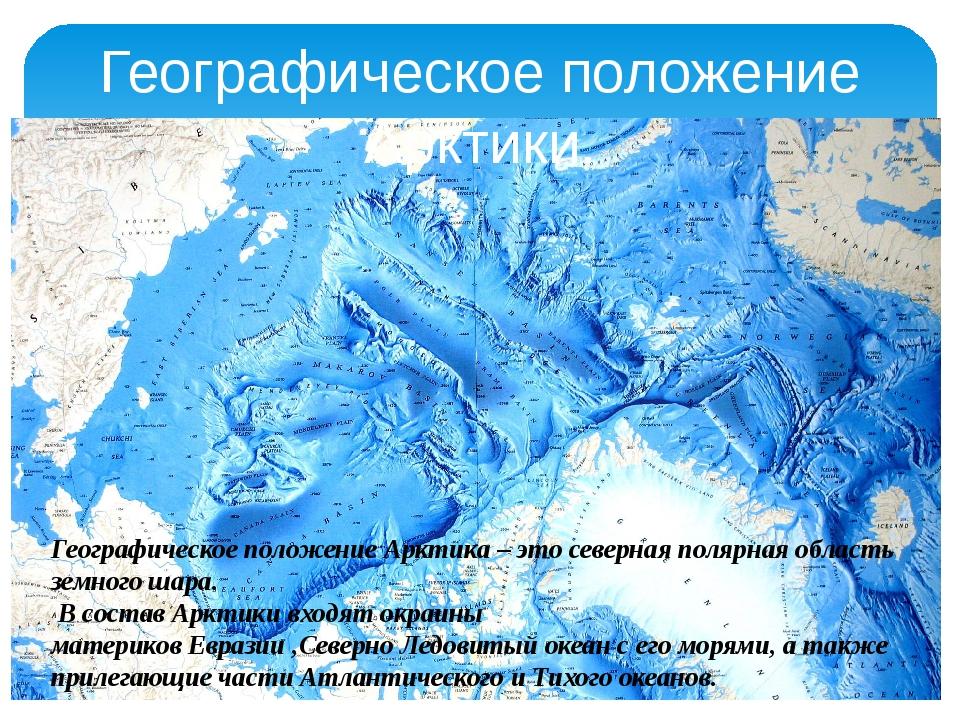 Географическое положение Арктики. Географическое положение Арктика – это севе...