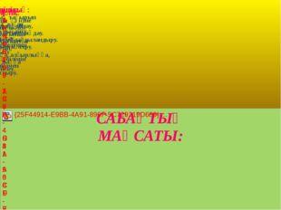 1 2 3 4 5 6 7 8 9 Теориялық сұрақтар Шарты: ұяшықтың ішінен шыққан сұрақтарға