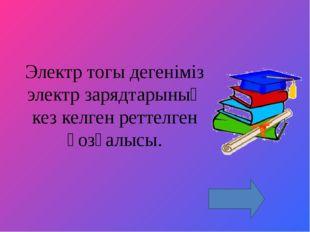 4. Кернеуді өлшейтін құрал В) Вольтметр А) Ваттметр С) Омметр