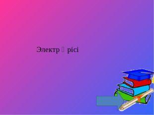 Деңгейі Тапсырмасы І Өткізгіш ұштарындағы кернеу 6 В, кедергі 2 Ом. Ток күші