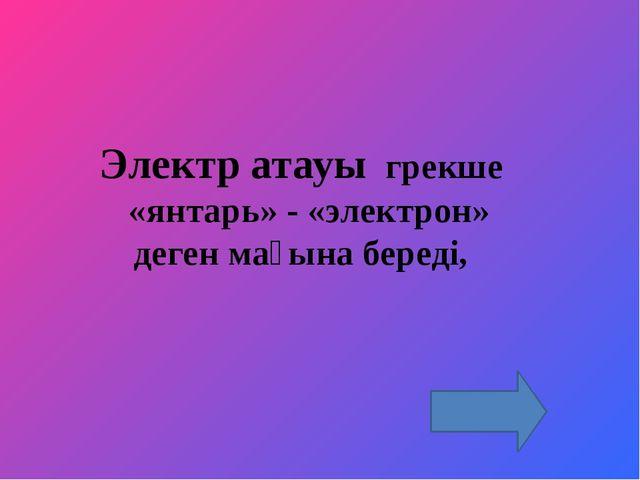 5. Параллель жалғанған кедергінің формуласы В) R=R+R С)1/R=1/R+1/R А) R=U/I