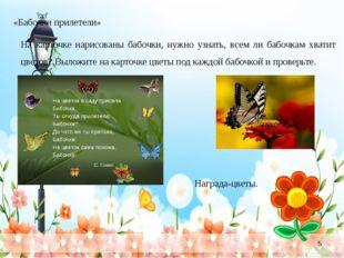 «Бабочки прилетели» На карточке нарисованы бабочки, нужно узнать, всем ли ба