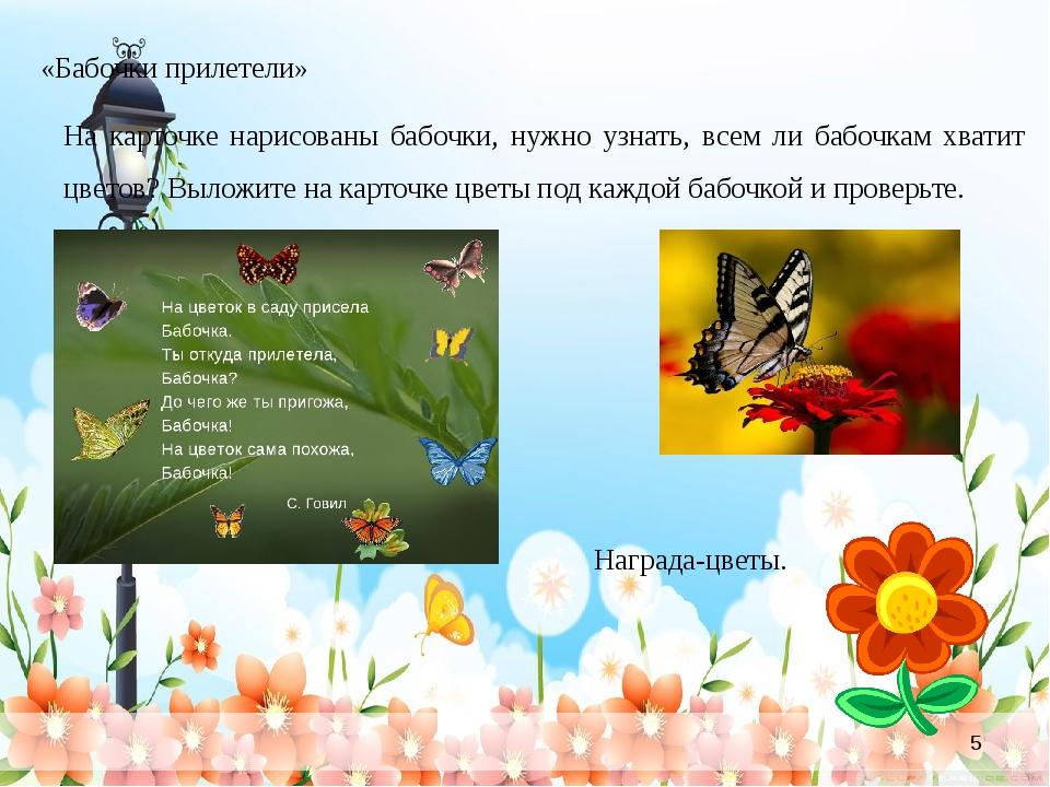 «Бабочки прилетели» На карточке нарисованы бабочки, нужно узнать, всем ли ба...