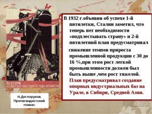 В 1932 г.объявив об успехе 1-й пятилетки, Сталин заметил, что теперь нет необ