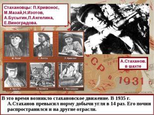 В это время возникло стахановское движение. В 1935 г. А.Стаханов превысил нор