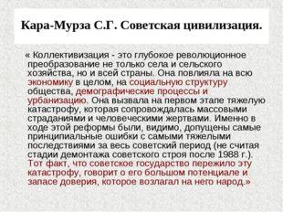 Кара-Мурза С.Г. Советская цивилизация. « Коллективизация - это глубокое рево