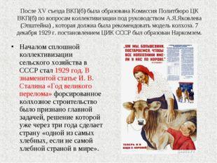 После XV съезда ВКП(б) была образована Комиссия Политбюро ЦК ВКП(б) по вопрос