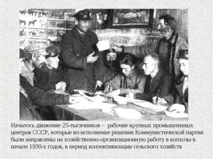 Началось движение 25-тысячников – рабочие крупных промышленных центров СССР,