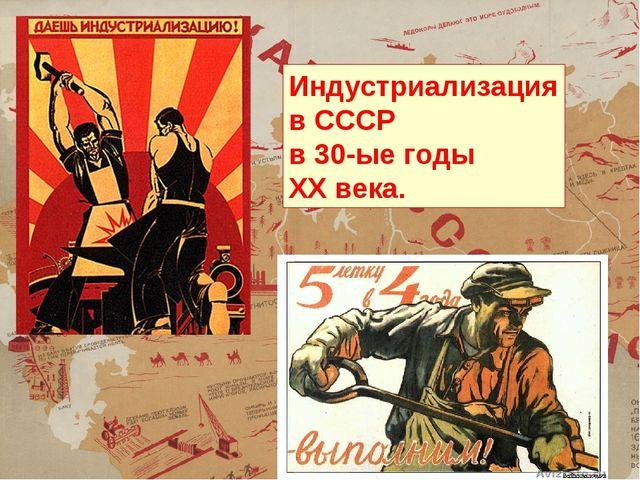 Индустриализация в СССР в 30-ые годы XX века.