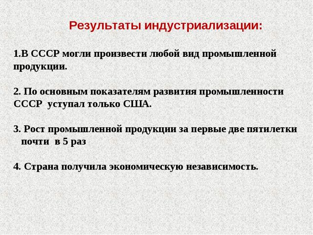 Результаты индустриализации: 1.В СССР могли произвести любой вид промышленно...