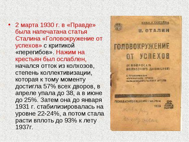2 марта 1930 г. в «Правде» была напечатана статья Сталина «Головокружение от...