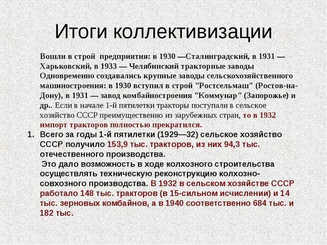 Итоги коллективизации Вошли в строй предприятия: в 1930 —Сталинградский, в 19...