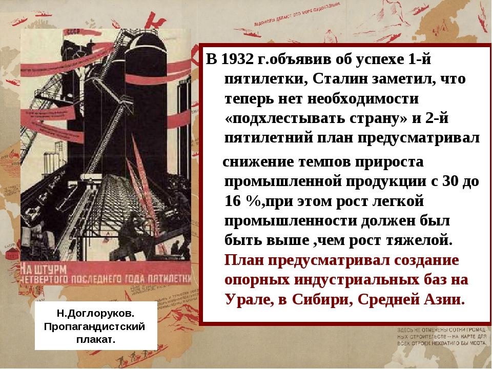 В 1932 г.объявив об успехе 1-й пятилетки, Сталин заметил, что теперь нет необ...