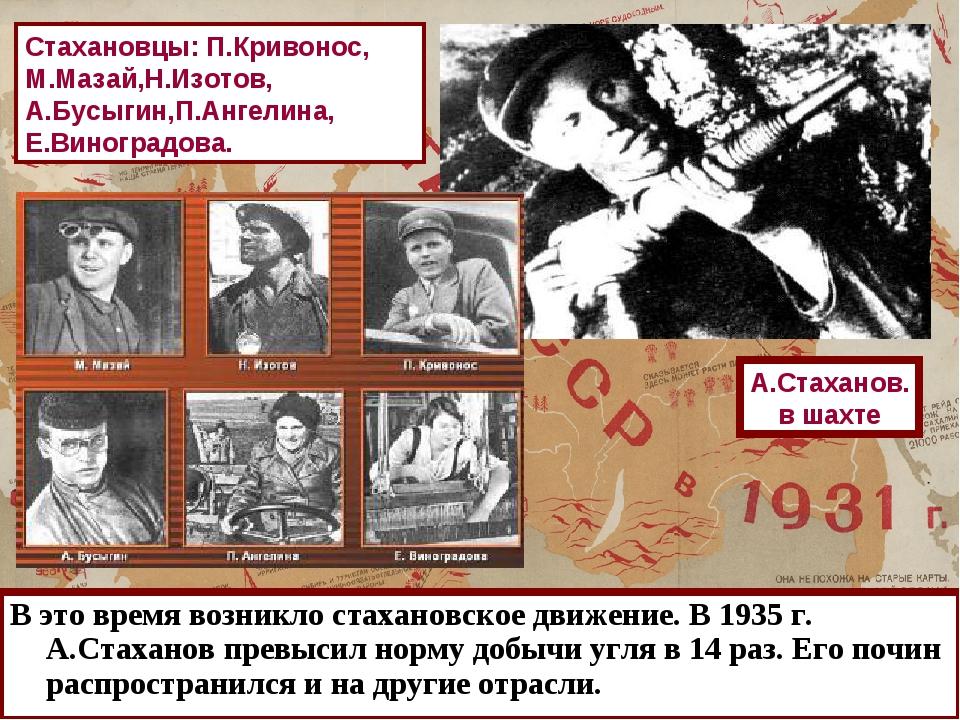В это время возникло стахановское движение. В 1935 г. А.Стаханов превысил нор...