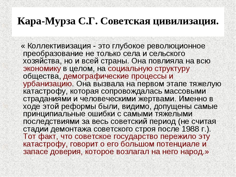 Кара-Мурза С.Г. Советская цивилизация. « Коллективизация - это глубокое рево...