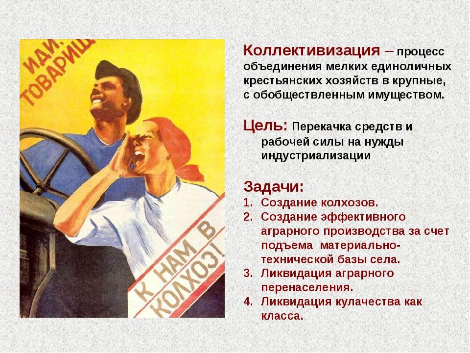 Коллективизация – процесс объединения мелких единоличных крестьянских хозяйст...
