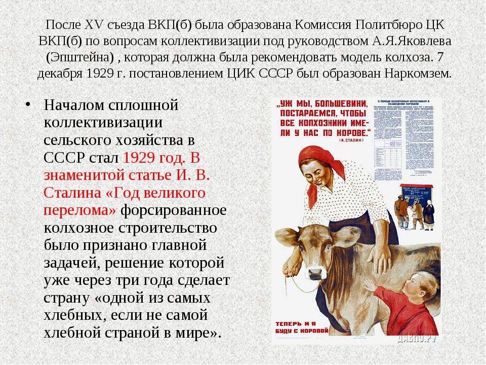 После XV съезда ВКП(б) была образована Комиссия Политбюро ЦК ВКП(б) по вопрос...