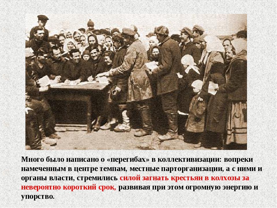 Много было написано о «перегибах» в коллективизации: вопреки намеченным в цен...