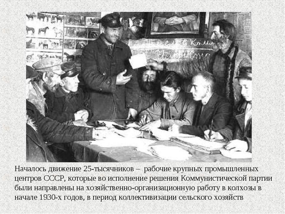 Началось движение 25-тысячников – рабочие крупных промышленных центров СССР,...