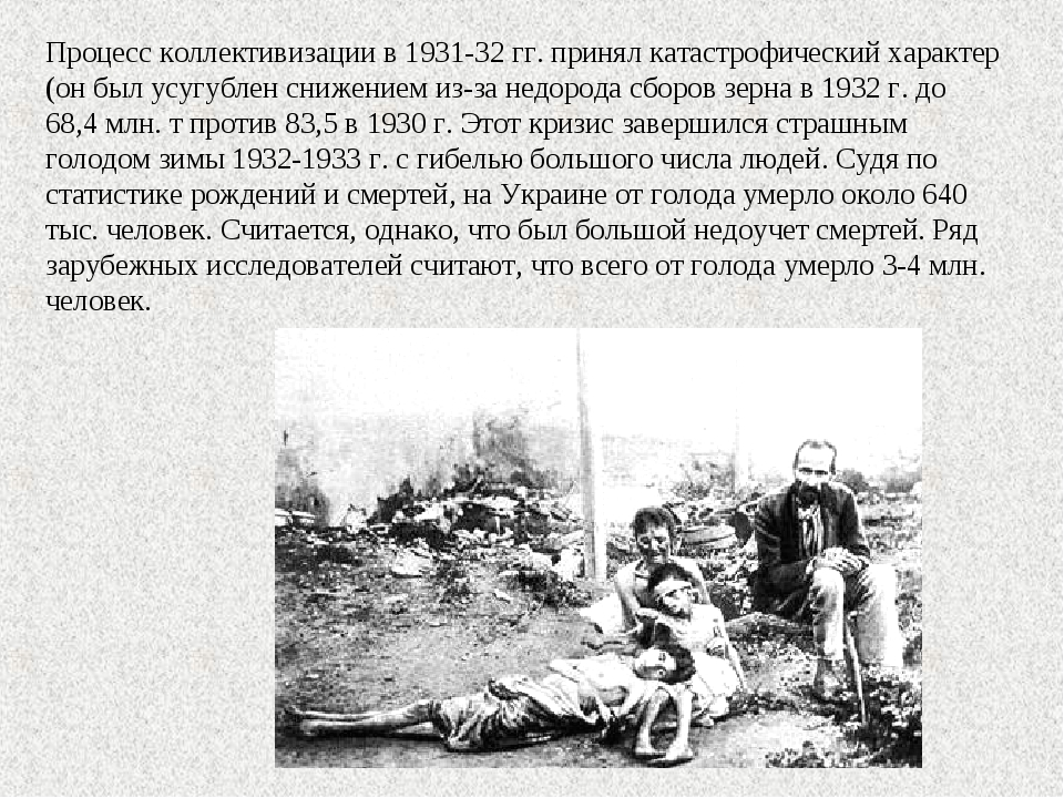 Процесс коллективизации в 1931-32 гг. принял катастрофический характер (он бы...