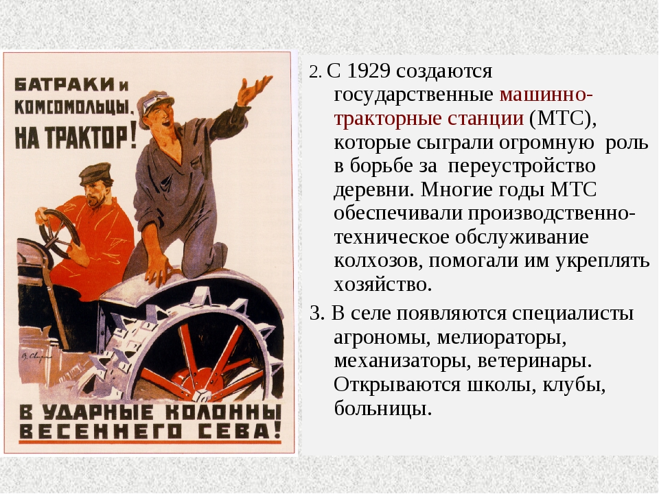 2. С 1929 создаются государственные машинно-тракторные станции (МТС), которые...