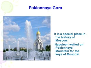Poklonnaya Gora It is a special place in the history of Moscow. Napoleon wait