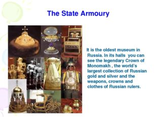 The State Armoury It is the oldest museum in Russia. In its halls you can see