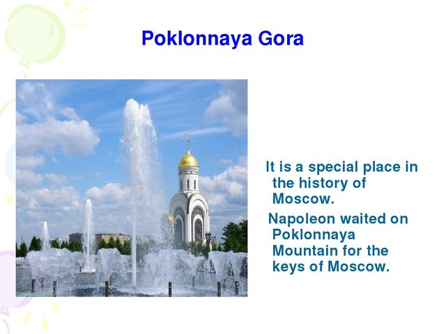 Poklonnaya Gora It is a special place in the history of Moscow. Napoleon wait...