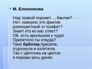 М. Блинникова Над травой порхает ... бантик? Нет, наверно это фантик разноцве