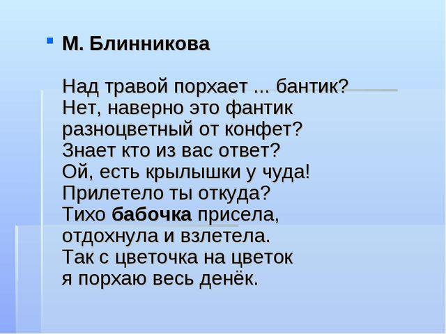 М. Блинникова Над травой порхает ... бантик? Нет, наверно это фантик разноцве...
