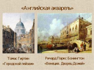 «Английская акварель» Ричард Паркс Бонингтон «Венеция. Дворец Дожей» Томас Ги