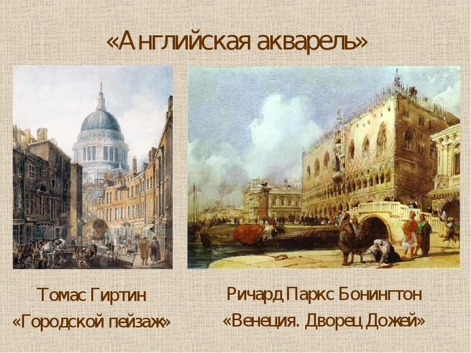 «Английская акварель» Ричард Паркс Бонингтон «Венеция. Дворец Дожей» Томас Ги...