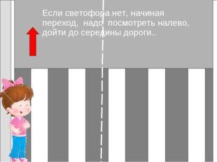 … Если светофора нет, начиная переход, надо посмотреть налево, дойти до серед